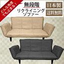 【送料無料】【日本製】無段階リクライニングソファー「ファーブル」