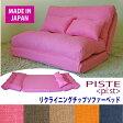 """日本製 リクライニングチップソファーベッド""""PISTE"""""""