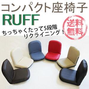 汚れに強い合成皮革のコンパクト座椅子。ちっちゃくても5段階リクライニング付きです