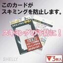 3枚でこの価格!スキミング防止カード☆シェリーカード3枚組☆特許取得済みで安心【smtb-TD】【saitama】