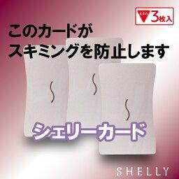 シェリーカード スキミング防止カード スキミング対策 特許取得済み ICカード マイナンバーカード