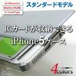 アイクレバーiPhone5/5s/SEケース スタンダード