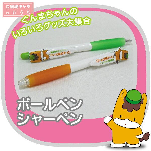ぐんまちゃん!ボールペン・シャーペン...:shelly-shop:10000151