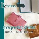 磁気シールドカードケース
