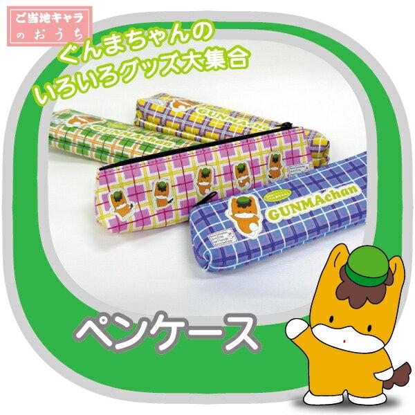 ぐんまちゃん!ペンケース...:shelly-shop:10000205