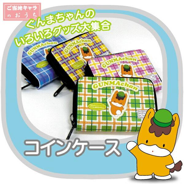 ぐんまちゃん!コインケース...:shelly-shop:10000206