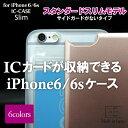 アイクレバーiPhone6/6sケース スタンダードスリム