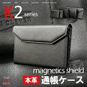 K2series 磁気シールド通帳ケース