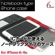 iPhone6/6sケース ノートブックタイプ 2枚のICカードの使い分けOK!