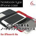 ショッピングアイフォン6 ケース 手帳型 iPhone6/6sケース ノートブックタイプ 2枚のICカードの使い分けOK!