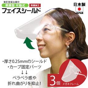 フェイスシールド 眼鏡型 可動式 日本製 【3個】 防曇加工 眼鏡 大人用 高品質 目立たない フェイスカバー フェイスガード 透明 新型コロナウィルス感染防止 クロネコメール便