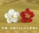 可愛い小梅♪紅梅・白梅とんぼ玉 帯留め 三分紐にぴったりサイズ! 【あす楽対応】