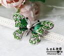 美しい蝶にあこや本真珠。o○ 帯留め【着物 和装 和小物 蝶々 パール】