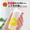 【キャッシュレス5%還元】パイナップル豆乳ローション | 豆...