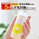 【鈴木ハーブ研究所】パイナップル豆乳ローション | 豆乳ロー...