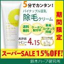 【楽天スーパーSALE 15%OFF】 パイナップル豆乳除毛...