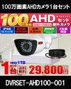 防犯カメラ 屋外 カメラ1台セット 130万画素 監視カメラ AHD HDD 1TB 高画質 防水 ...