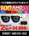 防犯カメラ 屋外 カメラ2台セット 130万画素 監視カメラ AHD HDD 1TB 高画質 防水 ...