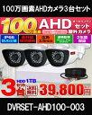 防犯カメラ 屋外 カメラ3台セット 130万画素 監視カメラ AHD HDD 1TB 高画質 防水 ...