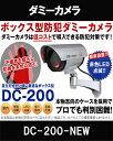 ダミーカメラ DC-200 | 電池式 防犯カメラ 監視カメラ LED 屋外 屋内 リアルな質感 簡...