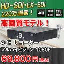 SHDVR-TA220HD 防犯カメラ用録画機 | HD-SDI EX-SDI 2TB ハードディスク内蔵 録画装置 フルハイビジョン H.264対応 高画質モデル 4ch 録画機 DVR 高画質 防犯カメラ 監視カメラ 動体検知 車上荒らし 駐車場 スマホ 遠隔監視 HDMI カメラ4台用 VGA 遠隔ソフト モバイル