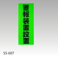 防犯ステッカー「警報装置設置」SS-607