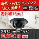 【防犯カメラ・監視カメラ】AHD130万画素 暗視・赤外線室内ドームカメラ 単焦点3.6mm 広角レンズ! SHDD-AHD130D2
