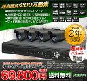 【送料無料】DVRSET-AHD304 | 防犯カメラ 監視...