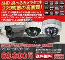 【送料無料】防犯カメラ2台セット 監視カメラ 選べるカメラセット 220万画素 屋外 屋内 ドーム AHD 高画質 防水 赤外線 暗視 4ch 録画機 レコーダー 動体検知 2TB搭載 DVRSET-AHD220-002