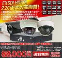 【送料無料】【画質重視】防犯カメラ2台セット 監視カメラ 選べるカメラセット 220万画素 屋外 屋内 ドーム HD-SDI 高画質 防水 赤外線 暗視 4ch 録画機 レコーダー 動体検知 2TB搭載 DVRSET-HD002