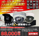 DVRSET-HD002 防犯カメラ 監視カメラ 2台セット| 選べるカメラセット 220万画素 屋外 屋内 ドーム HD-SDI フルハイビジョン 高画質 防水 赤外線 暗視 4ch 録画機 レコーダー 動体検知 2TB搭載 遠隔監視 防犯カメラセット 監視カメラセット スマホ 車上荒らし 駐車場