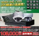 【送料無料】防犯カメラ1台セット 監視カメラ 選べるカメラセット 220万画素 屋外 屋内 ドーム HD-SDI 高画質 防水 赤外線 暗視 4ch 録画機 レコーダー 動体検知 2TB搭載 DVRSET-HD021