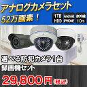 【送料無料】【あす楽対応】DVRSET-K051 防犯カメラ 1台セット 監視カメラ 選べるカメラセ...