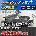 【送料無料】防犯カメラ1台セット 監視カメラ 選べるカメラセット 屋外 屋内 ドーム 家庭用 52万画素 防水 赤外線 暗視カメラ 1TB搭載 4ch 録画機 レコーダー 動体検知 960H DVRSET-K052
