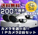 防犯カメラ ネットワークカメラ 2台 録画機 セット フルHD 200万画素 高画質 防雨 赤外線 監視カメラ +2TB搭載 高性能 6ch 録画機 セット D...