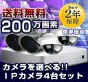 防犯カメラ ネットワークカメラ 4台 録画機 セット フルHD 200万画素 高画質 防雨 赤外線 監視カメラ +2TB搭載 高性能 6ch 録画機 セット DVRSET-AVM04