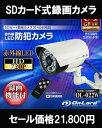 OL-022W 防犯カメラ | micro SDカード 録画 防犯カメラ 監視カメラ 赤外線 LED 暗視 屋外 防水 動体検知 リモコン 遠隔操作 最大64GB HD 720P 上書き 駐車場 車上荒らし