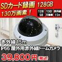 SHVD-SD130IR SDカード式防犯カメラ | 130万画素 ハイビジョン ケーブル不要 屋外...