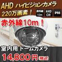 【防犯カメラ・監視カメラ】AHD220万画素赤外線 室内用 ...