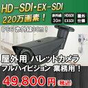 送料無料 2016年モデル!フルHD 屋外 防水 220万画素 EX-SDI/HD-SDI対応 赤外線 暗視 バレット型防犯カメラ SHDB-VK220