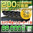 AHD200万画素 3.6mm単焦点広角レンズ IPP66 防水暗視 2015年モデル防犯AHDカメラ4台&H.264/ネットワーク対応録画機セット DVRSET-AHD304
