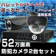 防犯カメラ 2台 セット 屋外用 52万画素 防雨 赤外線 監視カメラ +1TB搭載 H.264方式 4ch 録画機 セット 安心の2年保障【屋外/家庭用/HDD搭載/高性能/レコーダー/防水/暗視/1000GB/dvrset-k052】