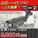 【防犯カメラ・監視カメラ】AHD130万画素赤外線バレット防犯カメラ IP66防水仕様 単焦点3.6mm 広角レンズ! SHDB-AHD130B2