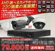 AHD ハイビジョン防犯カメラ1台録画機セット 220万画素 2TB搭載 高性能 4CH デジタルビデオレコーダー(録画機) + 屋外用バレットカメラと屋内用ドームカメラが選べるセット 安心の2年保障 DVRSET-AHD220-001