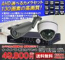 【送料無料】防犯カメラ2台セット 監視カメラ 選べるカメラセット 130万画素 AHD 高画質 屋外 防水 赤外線 暗視 4ch 録画機 レコーダー 動体検知 1TB搭載 DVRSET-AHD130-002