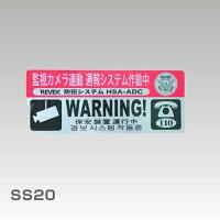 【防犯ステッカー】小型防犯ステッカー日本語中国語韓国語の3ヶ国語対応【セキュリティーステッカー】