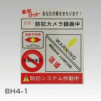 【防犯ステッカー】ステッカー6枚セット防犯システム作動中【セキュリティーステッカー】