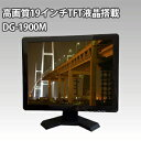 19インチ 液晶ディスプレイ J-VOXX(ジェイヴォックス) DG-1900M【19型 液晶モニター】