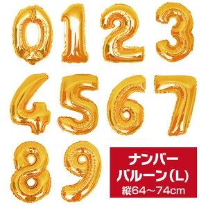 バルーン ゴールド ヘリウム ナンバー