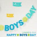 【メール便送料無料】【こどもの日パーティー】HAPPY BOYS DAY ハッピーボーイズデー ガーランド5月5日こどもの日ガーランド 男の子 ボーイズデー 男...